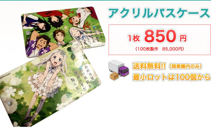 アクリルパスケース1枚850円 送料無料!!(関東圏内のみ)最小ロットは100個から