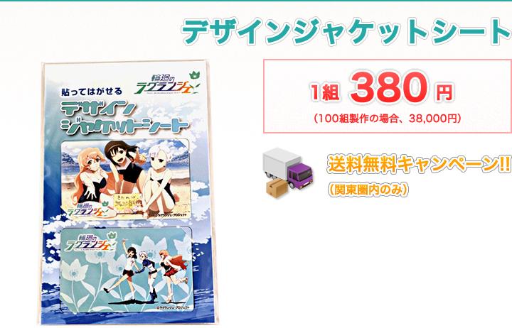 デザインジャケットシート1組380円 送料無料キャンペーン!!(関東圏内のみ)