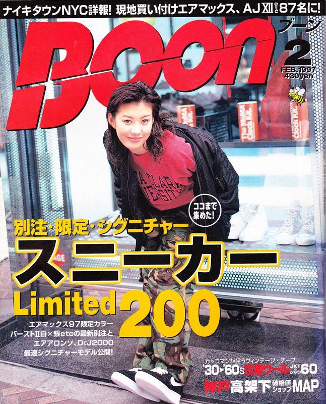 Goods工房.com☆彡】時代を造ったファッション雑誌が復活